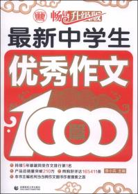 波波乌作文1000篇系列:最新中学生优秀作文1000篇(畅销升级版)