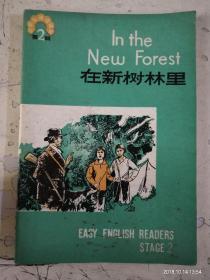 在新树林里