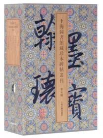 翰墨瑰宝·上海图书馆藏珍本碑帖丛刊(第五辑)