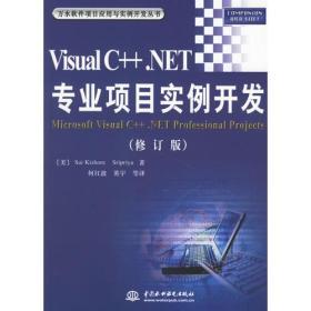 现货-Visual G++NET专业项目实例开发
