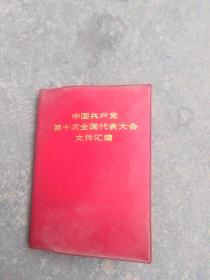红宝书.中国共产党第十次全国代表大会文件汇编【完整】
