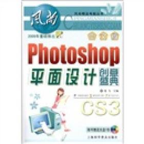Photoshop平面设计创意盛典(中文版)