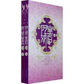 阿娇皇后(全2册)(原名:回到大汉) 凌嘉 陕西师范大学出版社 2008年07月01日 9787561343715
