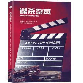 """谋杀鉴赏(《读者的选择》最佳小说奖、国际推理小说""""安东尼""""奖提名。)"""
