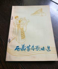 西藏革命歌曲选