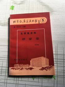北京饭店菜点丛书 5