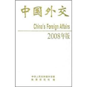 中国外交:2008年版