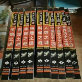 最新大型青少年科普热点丛书、世界之谜(1--10册全)最新图文版