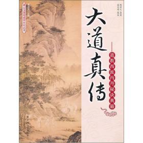 大道真传:道教西派内丹秘诀典籍