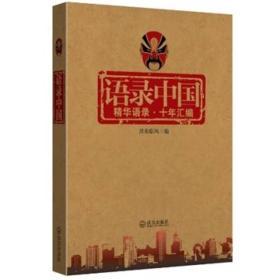 语录中国:精华语录·十年汇编