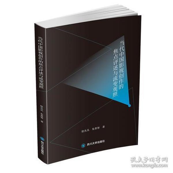 当代中国影视创作的焦点评述与流变观照
