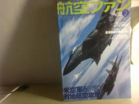 《航空知识》月刊 2002.2  美空军的对地航空攻击  A-10