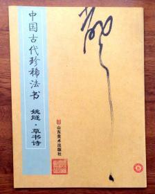 中国古代珍稀法书:姚燧·草书诗