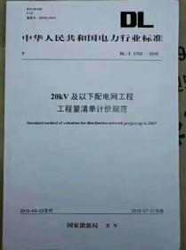 DL/T 5765—2018  20kV及以下配电网工程工程量清单计价规范