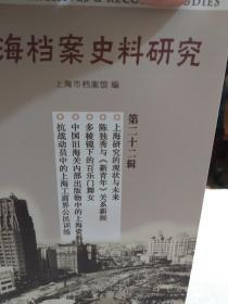 《上海档案史料研究》第二十二辑一册