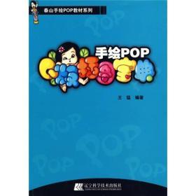 泰山手绘POP教材系列:手绘POPQ版插图宝典