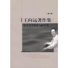 东方文学译介与研究史(王向远著作集第二卷)