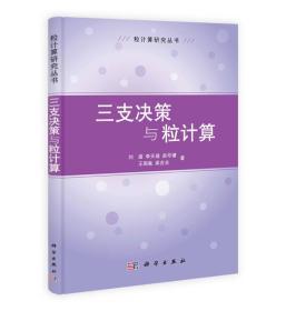 粒计算研究丛书:三支决策与粒计算