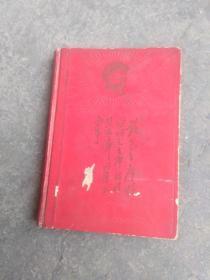 林彪题词文革日记本【毛主席和林彪照片.林彪被剪掉】每页都有毛主席语录