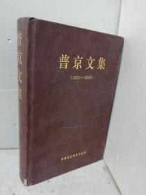 普京文集:2002~2008