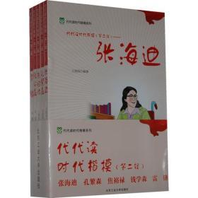 9787563932504-hs-代代读时代楷模(第二辑)——张海迪 (全五册)