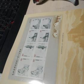 纪念毛泽东同志诞生一百一十周年 邮票专集