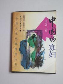 中国的寡妇(绝版书)