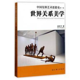 中国先锋艺术思想史