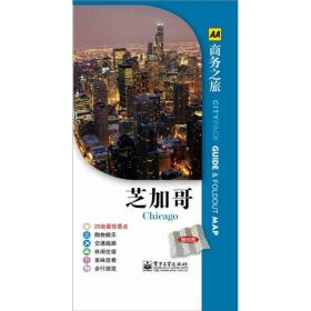 商务之旅-芝加哥电子工业出版社9787121131325