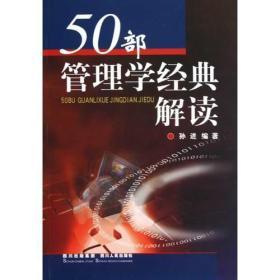 50部管理学经典解读