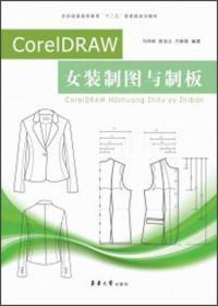 CoreIDRAW女装制图与制板