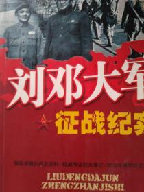 刘邓大军征战纪实