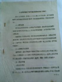 丰台机务段关于实行综合奖励的办法(草案)(北京铁路局,油印)