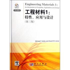 工程材料1:特性、应用与设计(第3版)(导读版)