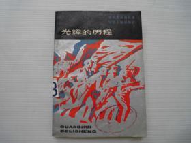 旧书 安徽革命回忆录《光辉的历程》安徽人民出版 1979年印 A5-12