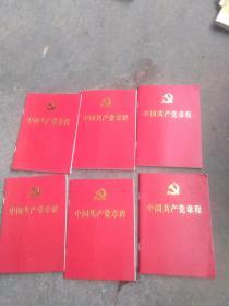 2017年中国共产党章程6本合售