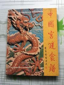 中国宫廷食谱