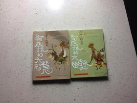 毛驴上的智者:阿凡提的大智慧——阿凡提经典故事系列丛书2册和售