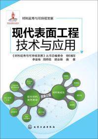 现代表面工程技术与应用 李金桂--化学工业出版社 2014年08月01日 9787122206268