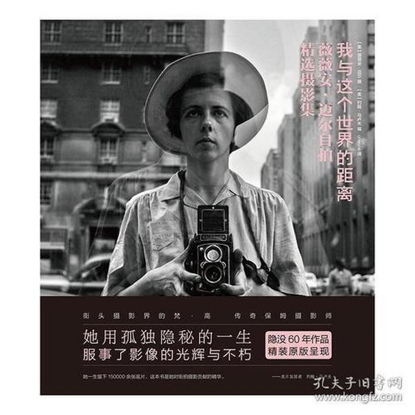 我与这个世界的距离:薇薇安·迈尔自拍精选摄影集(精装)