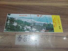门票---崂山景区游览券【票价拾陆元】