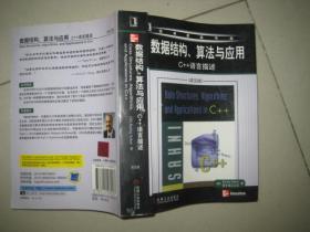 数据结构、算法与应用:C++语言描述     9438