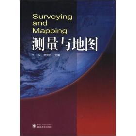 二手测量与地图武汉大学出版社9787307095991