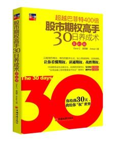 中经理财:股市期权高手30日养成术(基础篇)