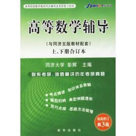 高等数学辅导(与同济五版教材配套)上、下册合订本(第3版)(没有扉页)