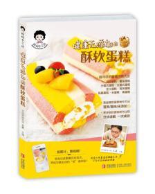 妈妈手工坊:健康无添加的酥软蛋糕