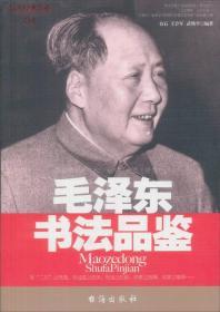 毛泽东书法品鉴