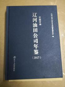 中国石油辽河油田公司年鉴  2017