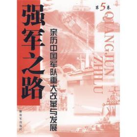 强军之路(第5卷):亲历中国军队重大改革与发展