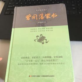 曾国藩家书/中华经典藏书